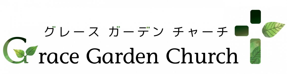 Grace Garden Church┃海老名┃神奈川