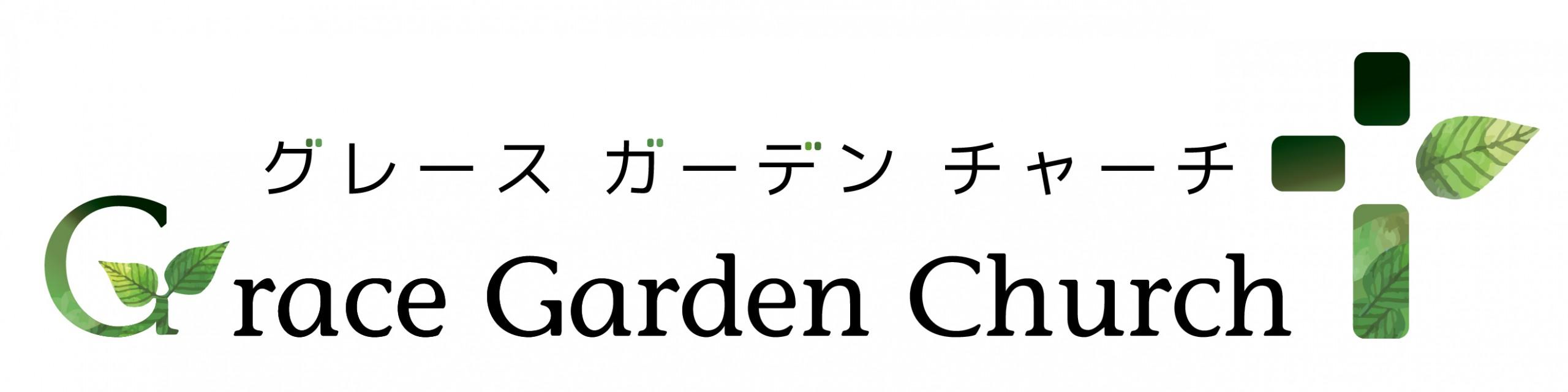 Grace Garden Church┃海老名 | 教会|プロテスタント