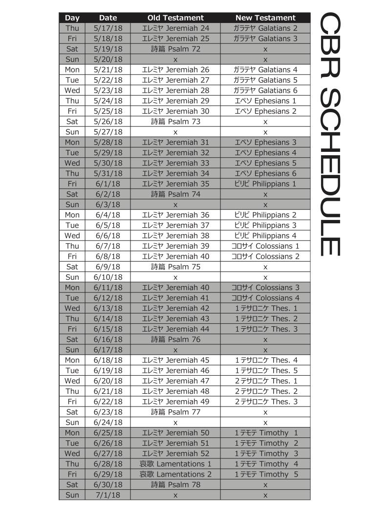 CBR 2018 All Schedule4