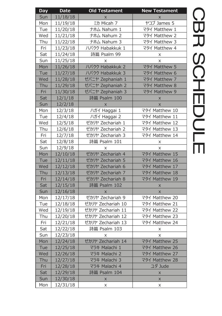 CBR 2018 All Schedule8
